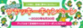 wix用ケヤッキートップ画像①.png