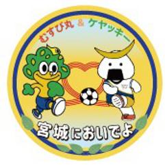 むすび丸×ケヤッキー【サッカーを一緒に!!】