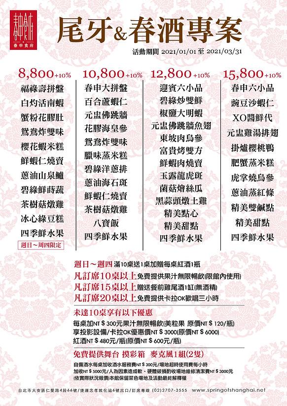 文定喜宴專案2020-01.jpg