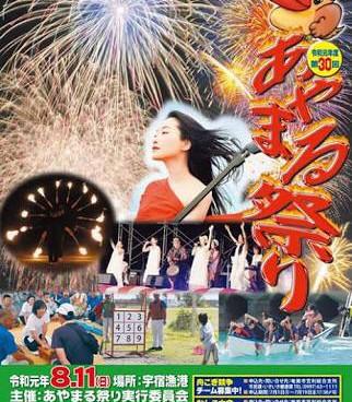奄美群島☆夏祭り情報(^^)/