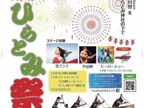 【夏祭り情報】第28回 大和村ひらとみ祭り
