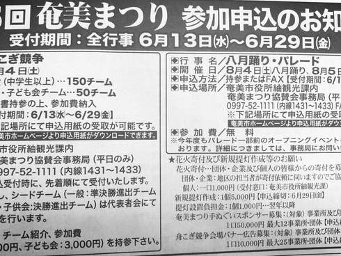 第55回奄美まつりのお知らせ8/4土8/5日