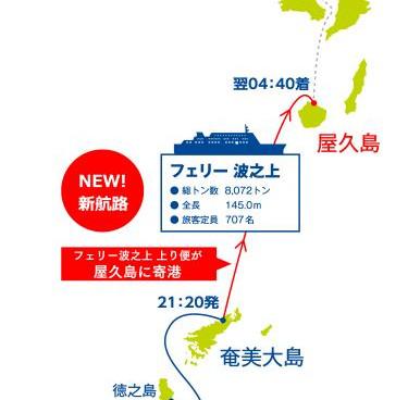 「フェリー波の上」奄美~屋久島航路2名以上のご予約でご案内♪