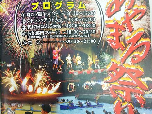 【夏祭り情報】第29回 あやまる祭り