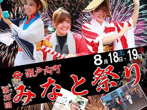 【夏祭り情報】第38回 瀬戸内町みなと祭り