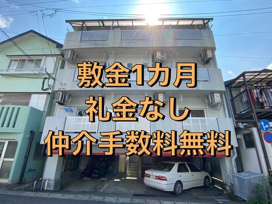 奄美大島賃貸(#^.^#)伊津部町1Rマンション♪礼金0ヶ月・仲介手数料無料♪