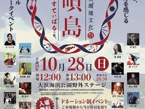 【イベント情報】10月28日(日)大浜 唄島ふぇすてぃばる