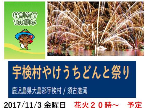 11/3金曜日 宇検村やけうちどんと祭り