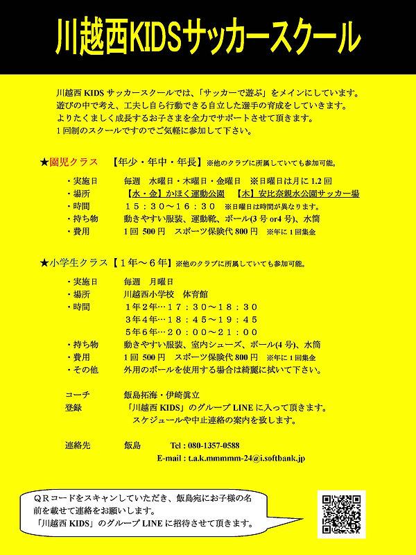 川越西KIDSサッカースクール案内【HP用】(1).jpg