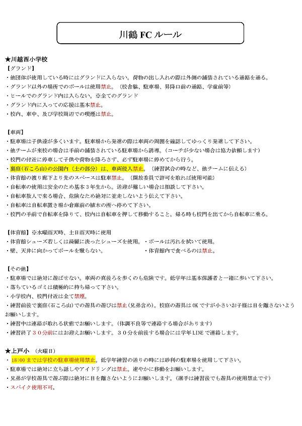 川鶴FCルール_ページ_1.jpg