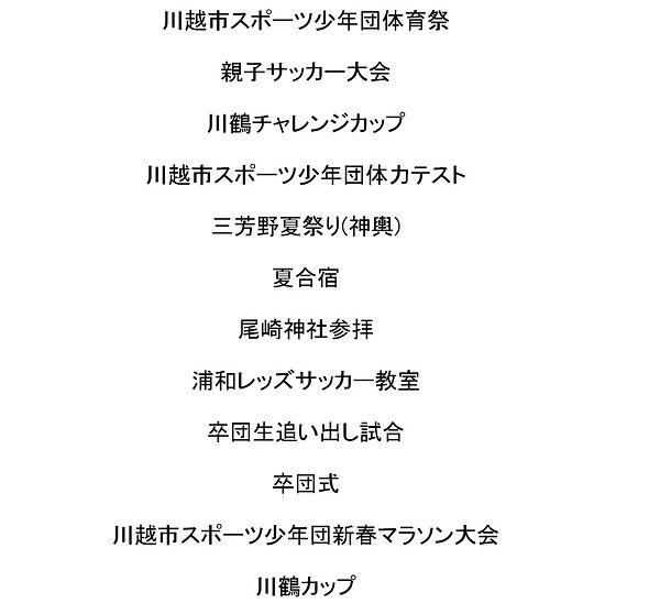 主要なイベント(予定)2.jpg