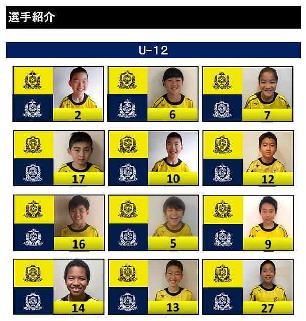 U12選手紹介【HP用】.jpg