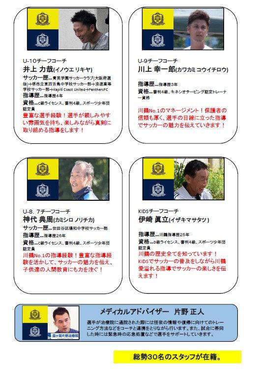 スタッフ紹介【HP用】2.jpg