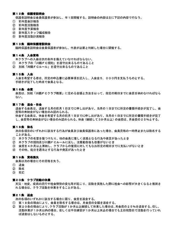 川鶴FC規約20200828_ページ_2.jpg