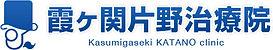 片野治療院logo.jpg