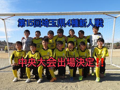 第15回埼玉県第4種新人戦西部地区二次予選 最終日