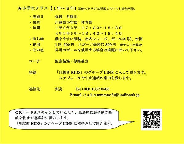 20201205川越西KIDSサッカースクール案内【HP用】下.jpg