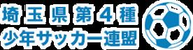 埼玉県第四種少年サッカー連盟.png