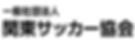 関東logo.png
