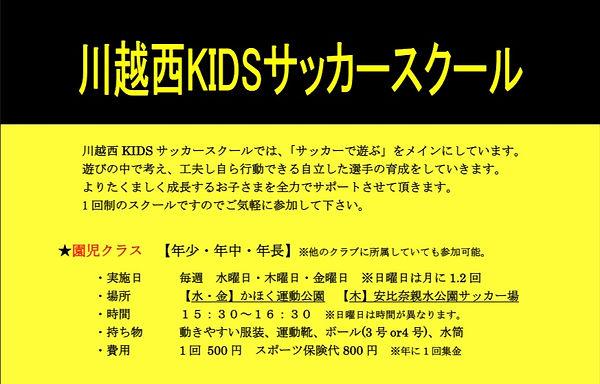 20201205川越西KIDSサッカースクール案内【HP用】上.jpg