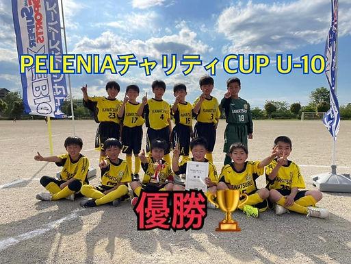 2021第46回PELENIAチャリティCUP U-10