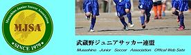 武蔵野ジュニアロゴ.png