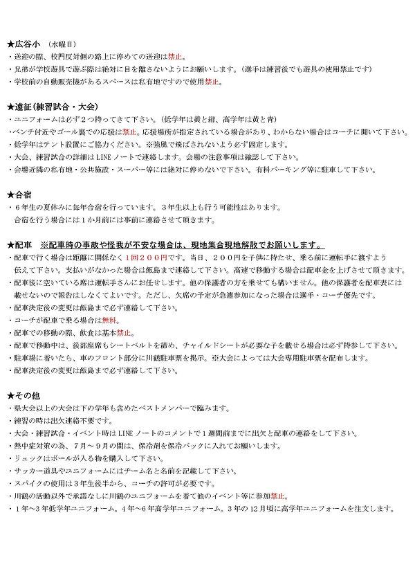 川鶴FCルール_ページ_2.jpg
