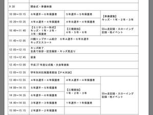 ASA・川鶴FC親子サッカー大会案内