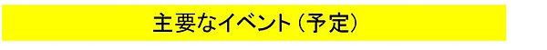 主要なイベント(予定).jpg