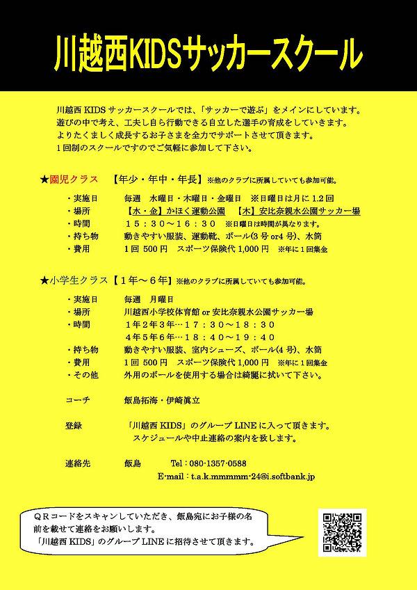川越西KIDSサッカースクール案内【HP用】.jpg