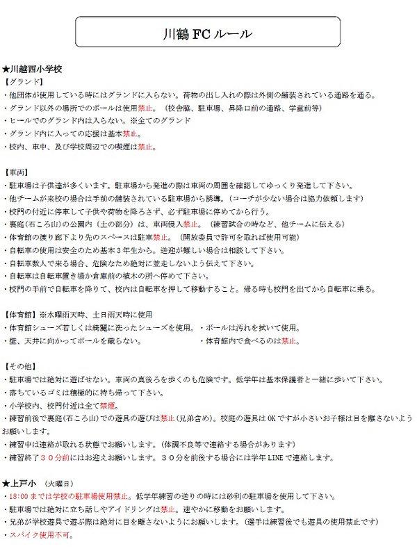 川鶴FCルール①20210114.jpg