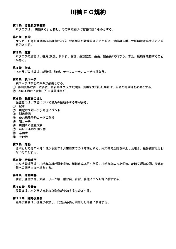 20210608_181549川鶴FC規約_ページ_1.jpg