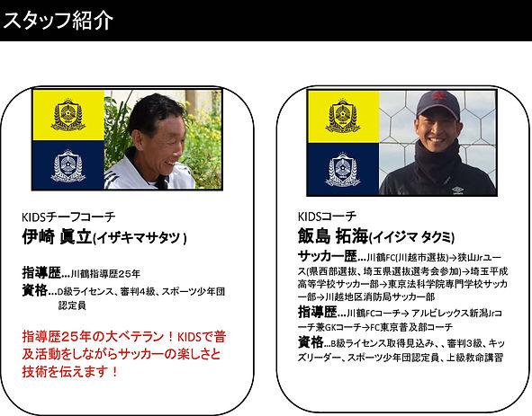 スタッフ紹介2.jpg