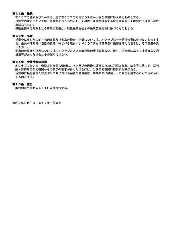 川鶴FC規約20200828_ページ_3.jpg