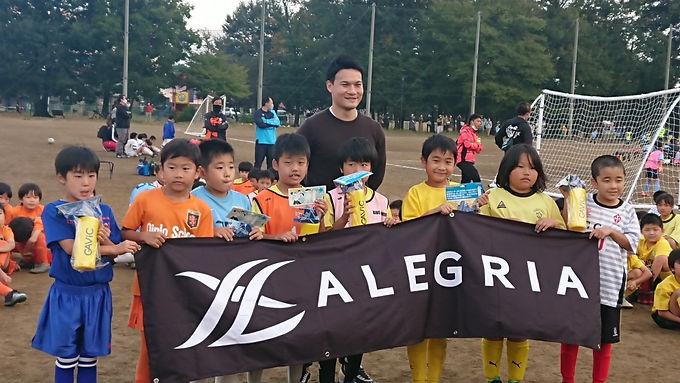 アレグリアカップ【U-8】