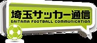 埼玉サッカー通信.png