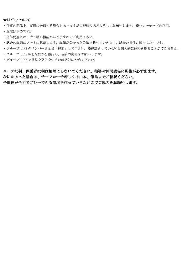 川鶴FCルール_ページ_3.jpg