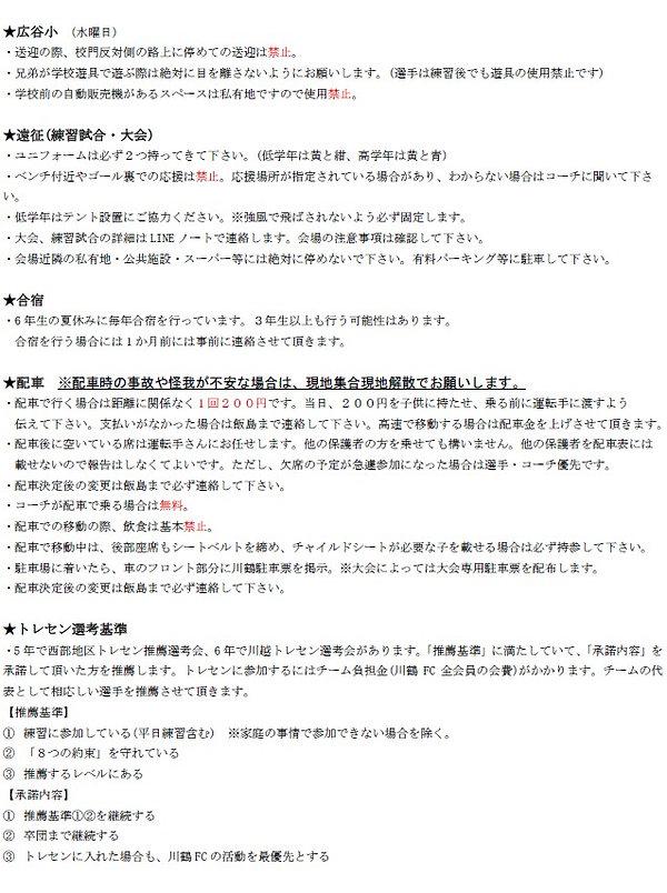 川鶴FCルール②20210114.jpg