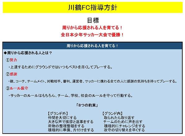 川鶴FC指導方針(HP用)①-2.jpg