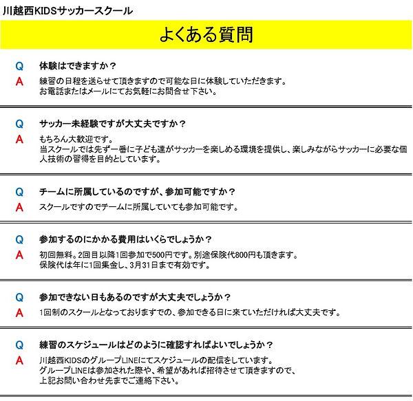 スクールQ&A(1).jpg