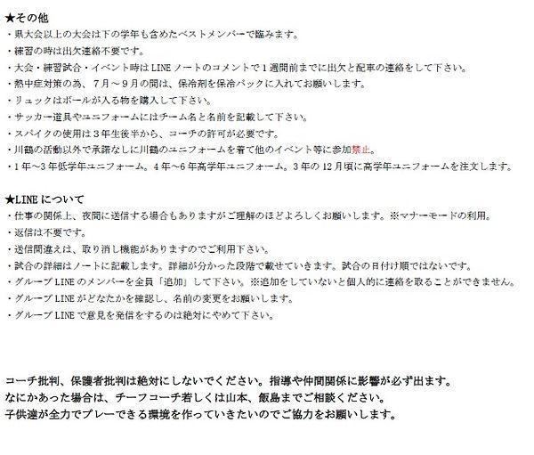 川鶴FCルール③20210114.jpg