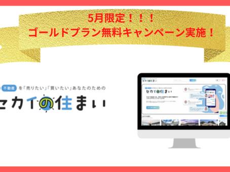 【セカイの住まい】5月限定で掲載料無料キャンペーン開始!