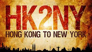 HK2NY.jpg