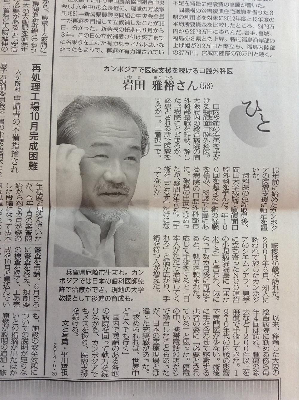 岩田雅裕,毎日新聞