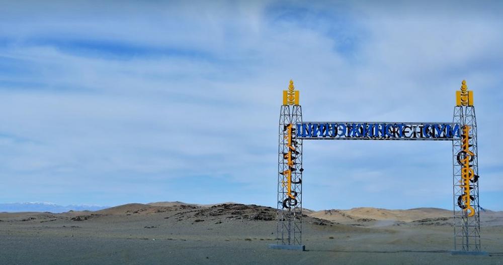 Erdene is banking on the Khundii goldfields. (Credit: Erdene via Twitter)