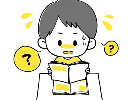 学習障害(LD)について