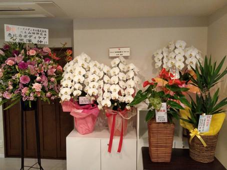 【お礼】開業祝い