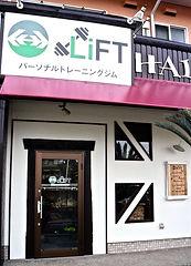 福山市パーソナルトレーニングジムLiFT