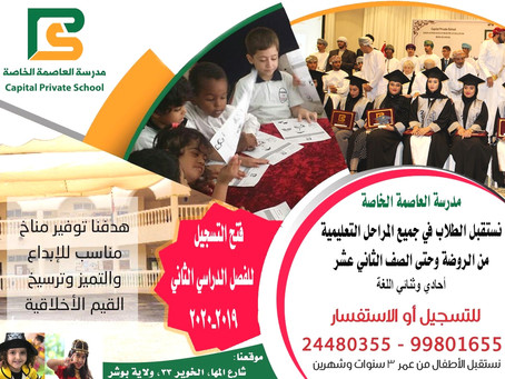 فتح باب التسجيل للفصل الدراسي الثاني ٢٠١٩-٢٠٢٠م