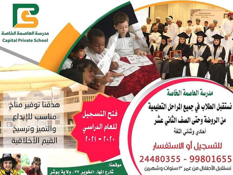 CPS open registration for new academic year 2020-2021